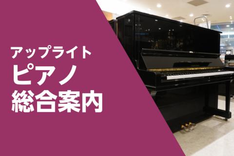アップライトピアノ総合案内