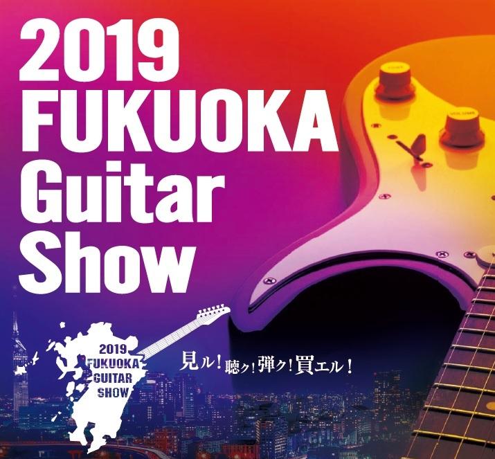 2019福岡ギターショー
