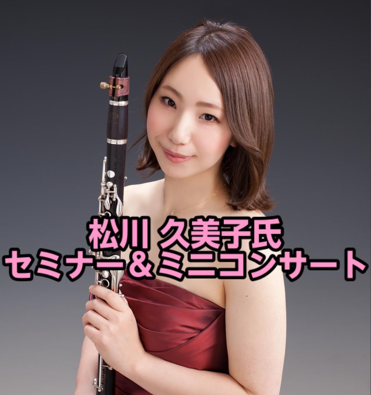 松川 久美子氏セミナー&ミニコンサート