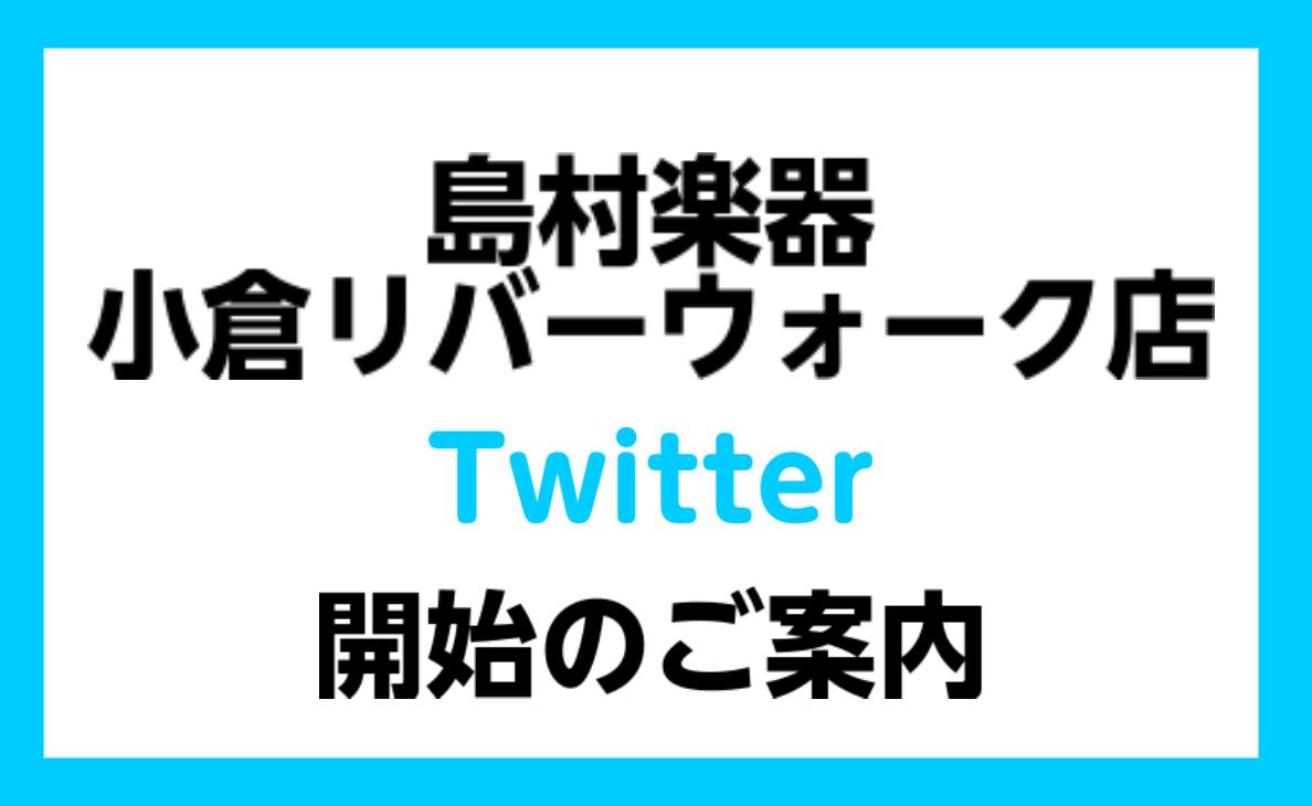 島村楽器小倉リバーウォーク店 twitter開始のご案内