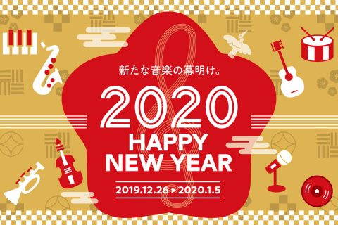 2019年→2020年 年末年始セール・フェアのご案内