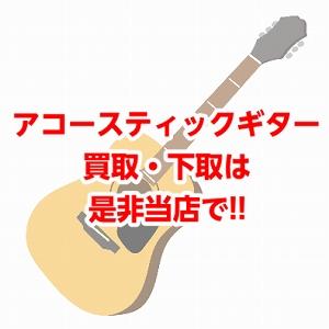 アコースティックギターの買取・下取は是非当店で!