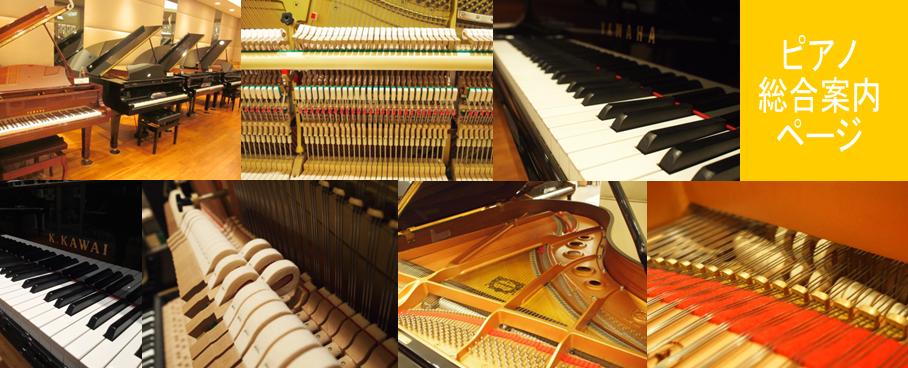 ピアノ総合案内ページはコチラ