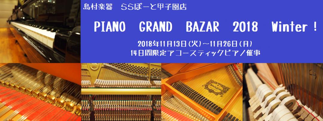 PIANO GRAND BAZAR 2018 Winter』