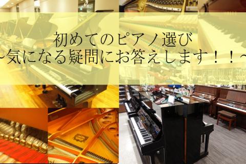 初めてのピアノ選び~疑問にお答えします~