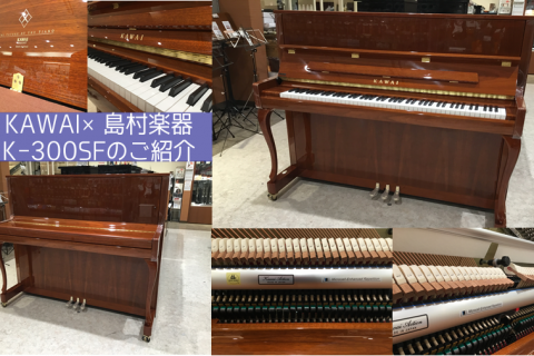 KAWAI×島村楽器 K-300SFのご紹介