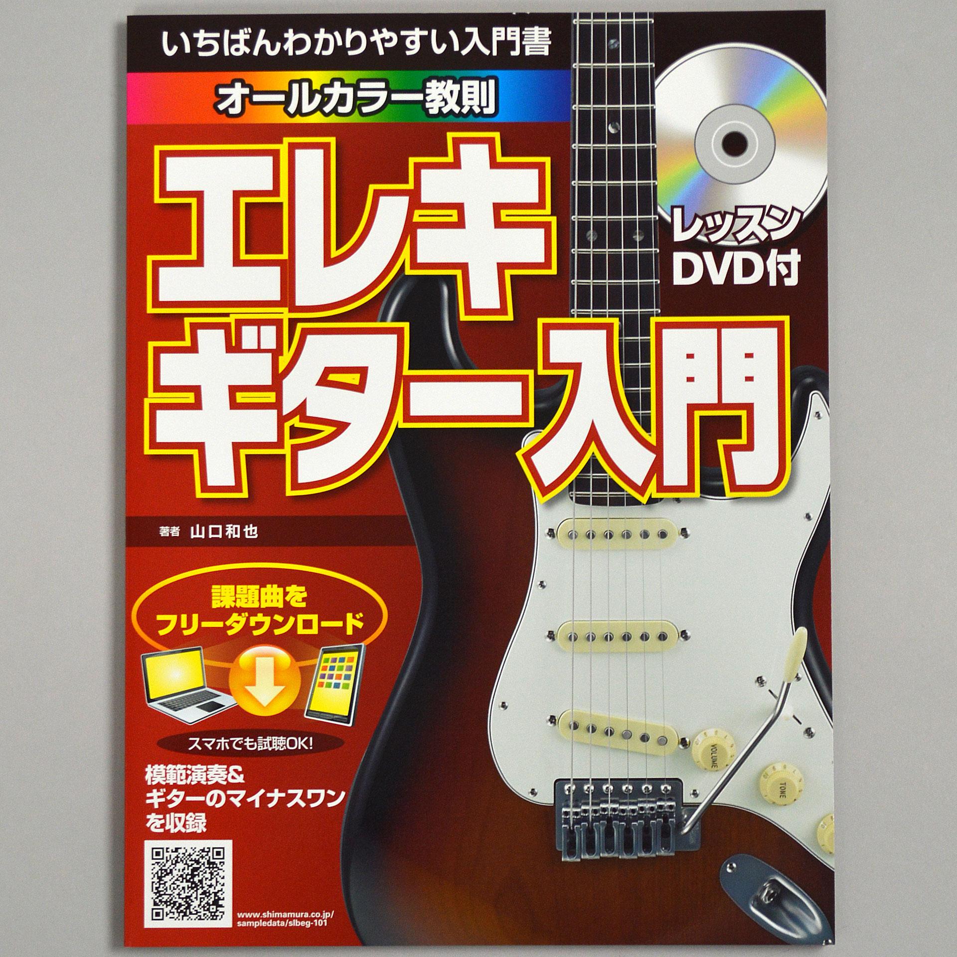 ギター教本画像