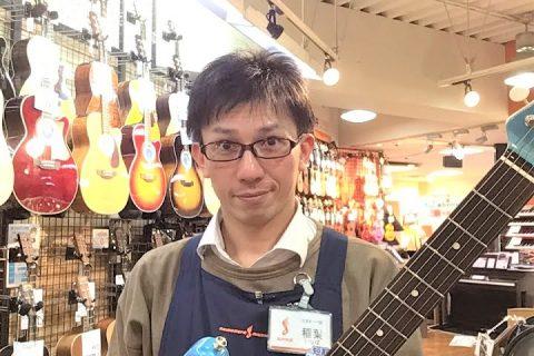 スタッフ写真ギターシニアアドバイザー、ウクレレ、ギターアクセサリー稲葉 挙至