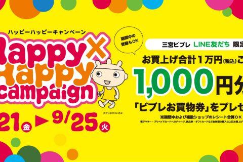 Happy×2キャンペーンバナー