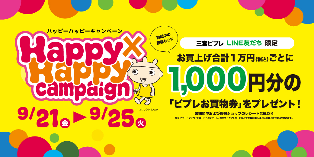 Happy×2 Campaignバナー