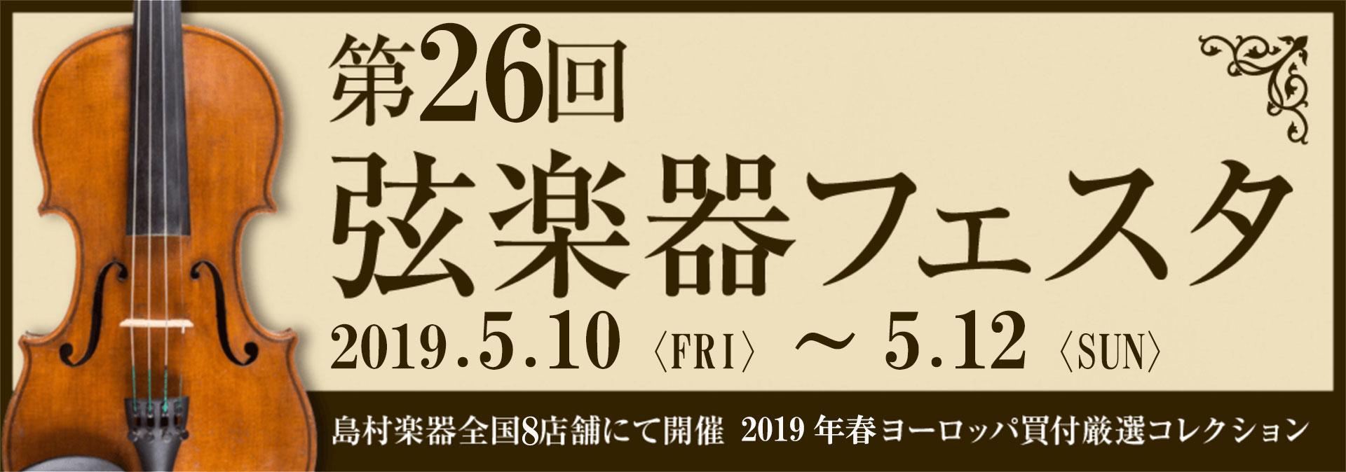2019_第26回_弦楽器フェスタ_バナー