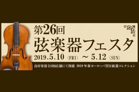 2019_第26回_弦楽器フェスタ_サムネ