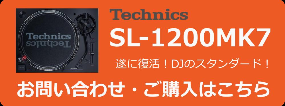 SL-1200MK7 予約リンク先