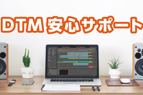 『DTMソフトインストール・初期設定』は島村楽器にお任せください!