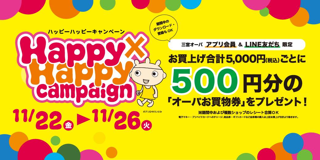 Happy×2キャンペーン