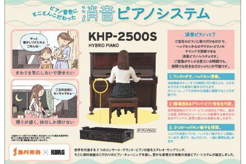 消音ピアノシステム