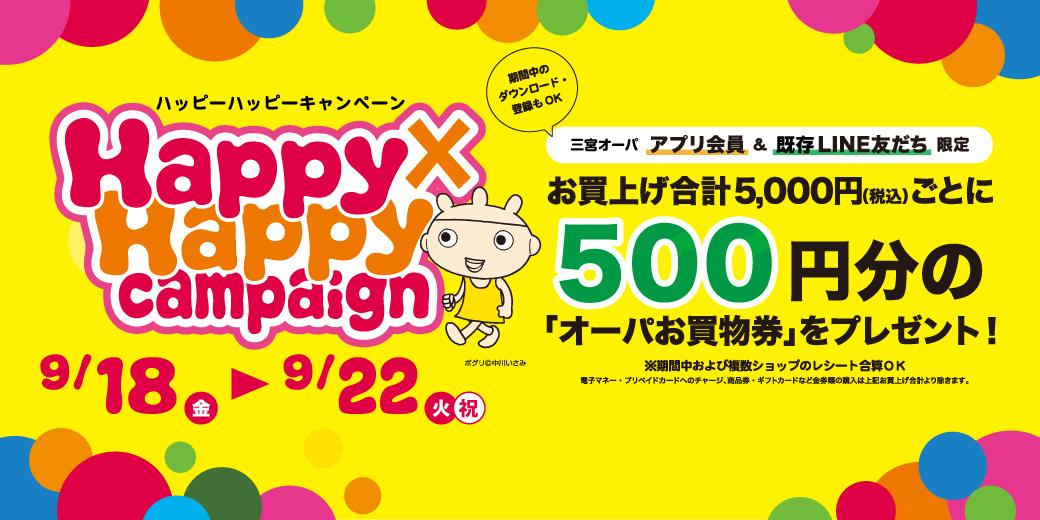 Happy×2キャンペーン画像_1040x520