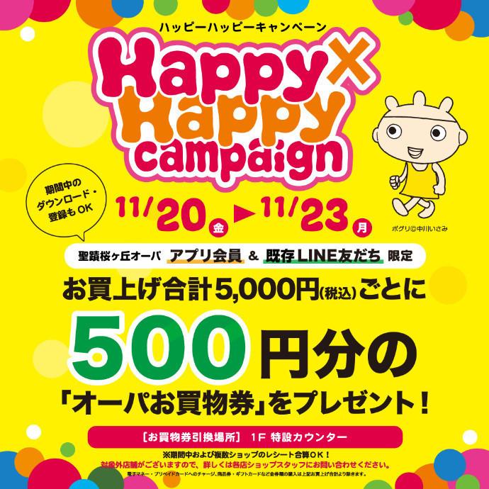 Happy×2キャンペーン画像_690x690