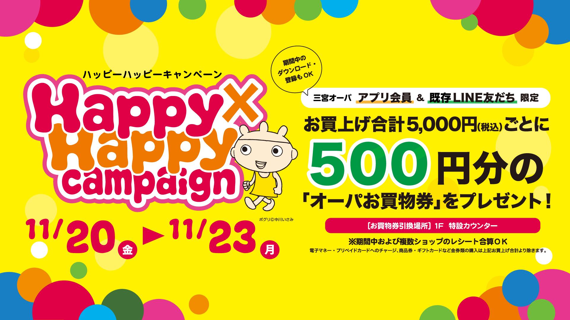 Happy×2キャンペーン画像_1920x1080