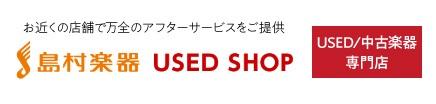 楽天 島村楽器 USED SHOP