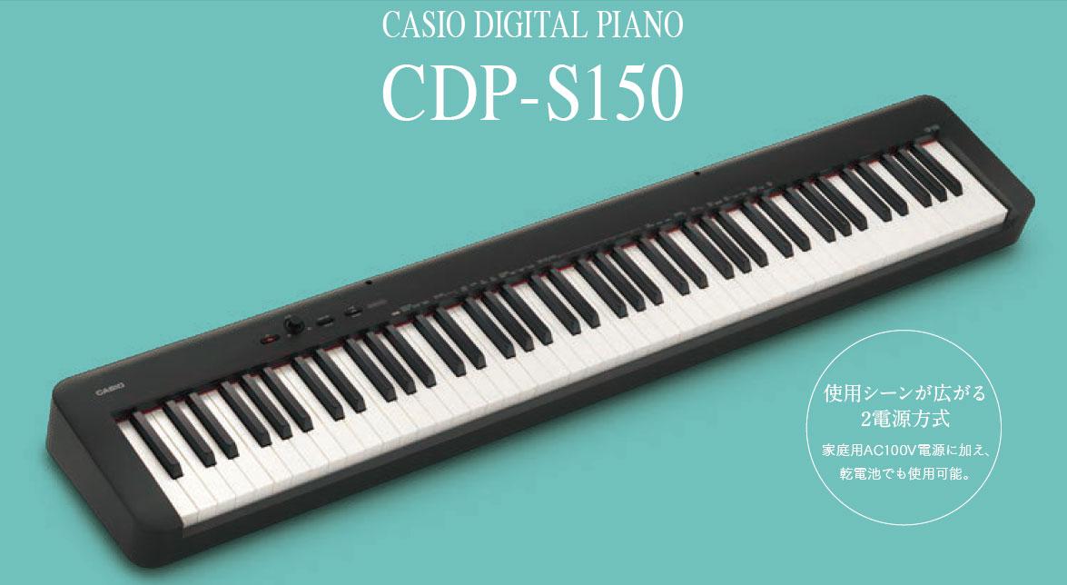 CASIO CDP-S150 BKトップ画像
