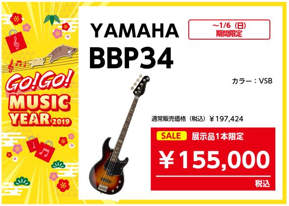 Yamaha BBP34
