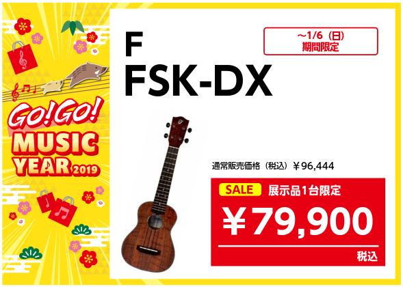 Fウクレレ FSK-DX