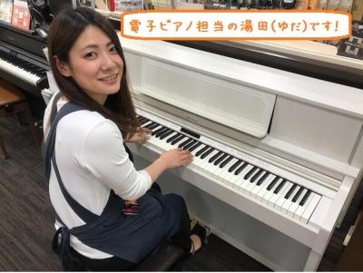 スタッフ写真音楽教室、電子ピアノ、電子キーボード、楽譜、弦楽器、教育楽器、ギターアクセサリー湯田