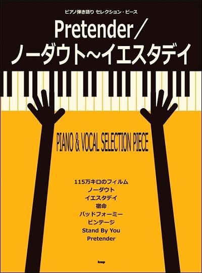 ピアノ ヒゲダン