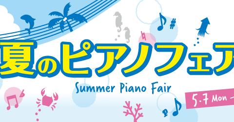 20180625_SummerPianoFair