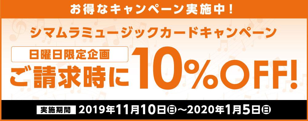 日曜日がおトク!シマムラミュージックカード10%OFFキャンペーン