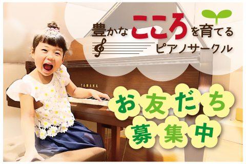 ピアノサークルアイキャッチ