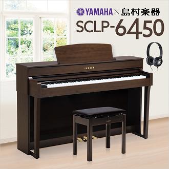 YAHAMA CLP6450