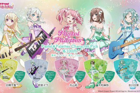【ピック】pastelpalettes(パステルパレット)