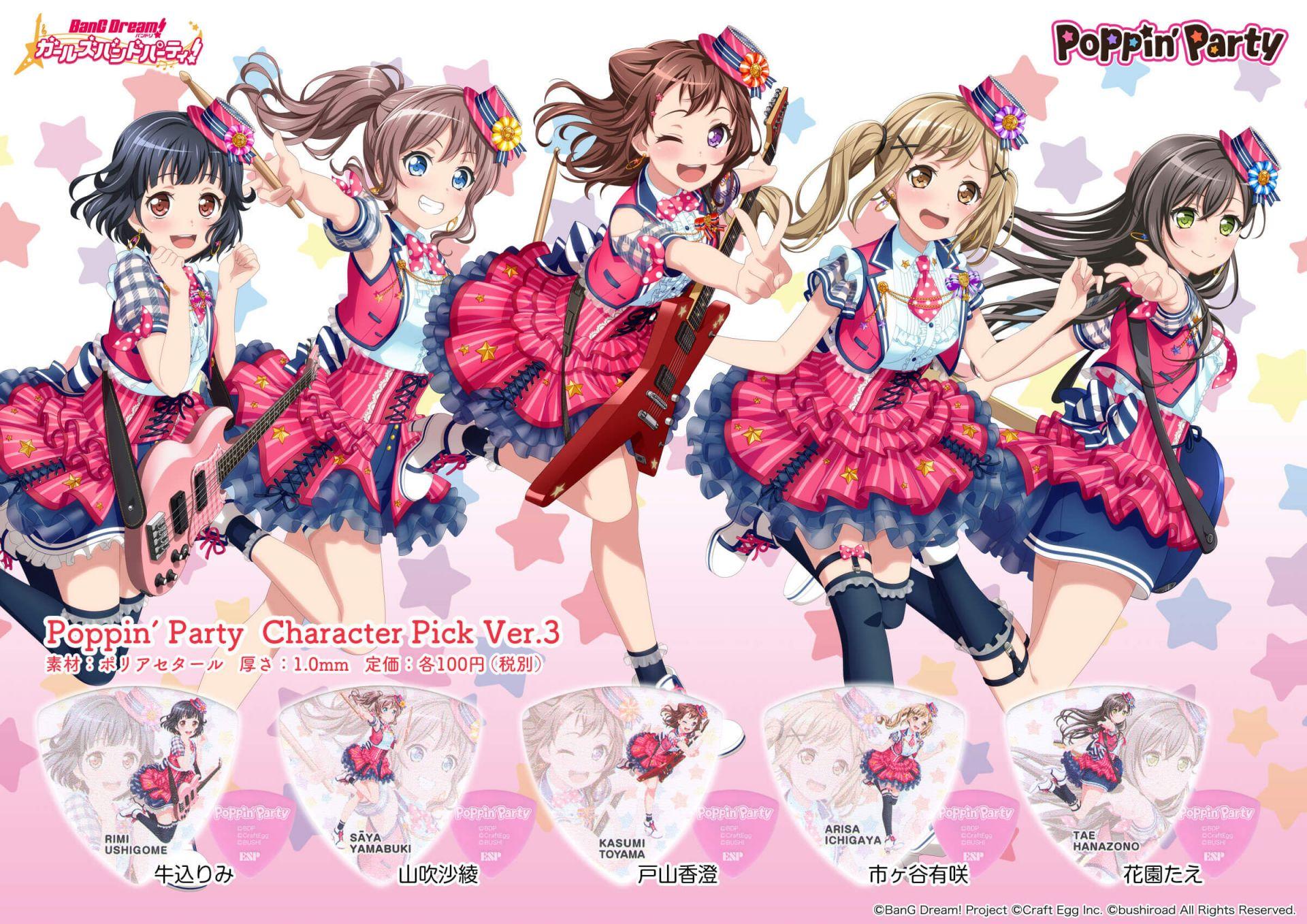 ピック】BanG Dream!(バンドリ!)Poppin'Party(ポッピン パーティー ...