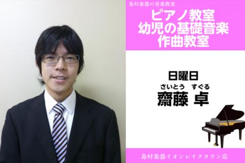 埼玉 越谷 レイクタウン ピアノ 音楽教室