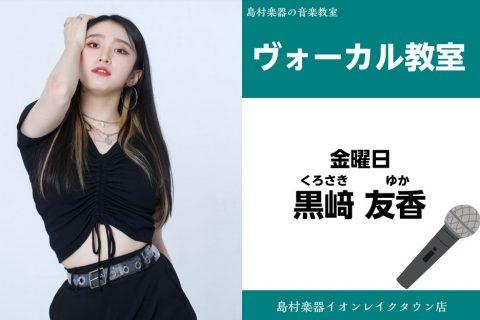 埼玉 越谷 レイクタウン ボーカル教室