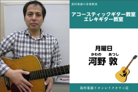 ギター教室 埼玉 越谷 レイクタウン 音楽教室