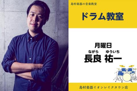 ドラム教室 埼玉 越谷 レイクタウン 音楽教室