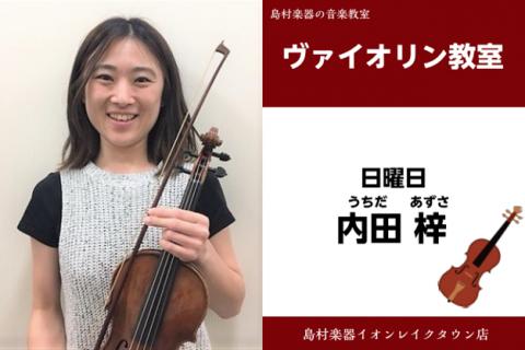 ヴァイオリン教室 埼玉 越谷 レイクタウン