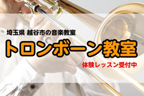 埼玉 越谷 レイクタウン トロンボーン教室 音楽教室