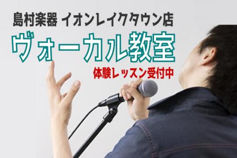 埼玉 越谷 レイクタウン ヴォーカル ボーカル 教室
