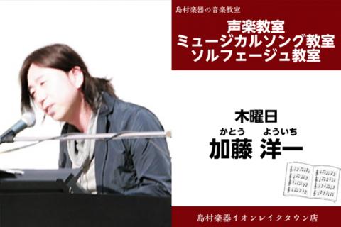 声楽 埼玉 越谷 レイクタウン 音楽教室
