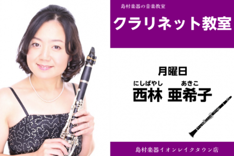 クラリネット教室 埼玉 越谷 レイクタウン 音楽教室