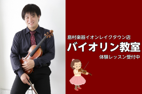 埼玉 越谷 レイクタウン ヴァイオリン教室 バイオリン教室 音楽教室
