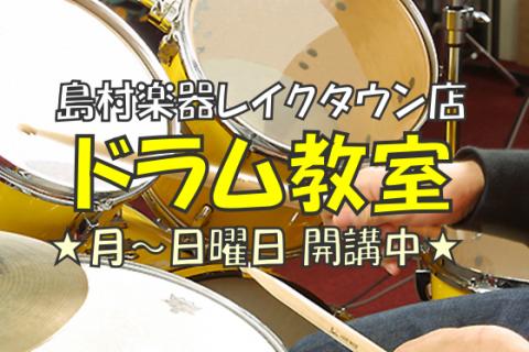 埼玉 越谷 レイクタウン ドラム 音楽教室