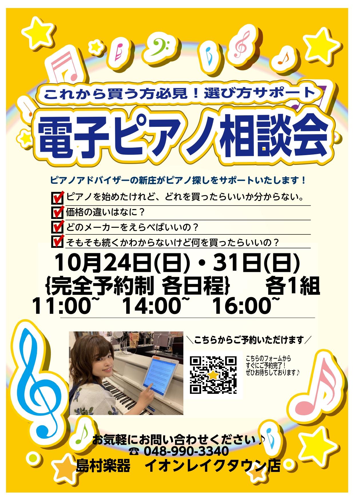 電子ピアノ 人気 サポート 新庄