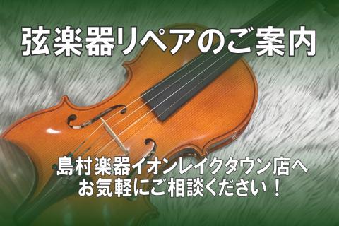 埼玉 越谷 バイオリン 修理