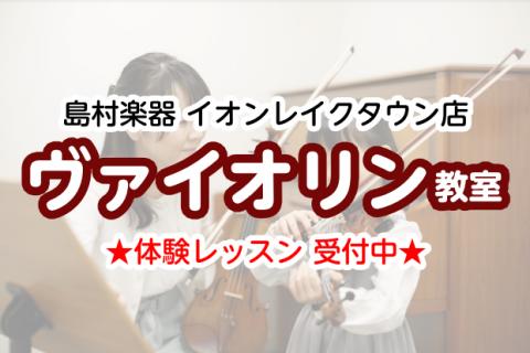 埼玉 越谷 レイクタウン ヴァイオリン バイオリン 音楽教室