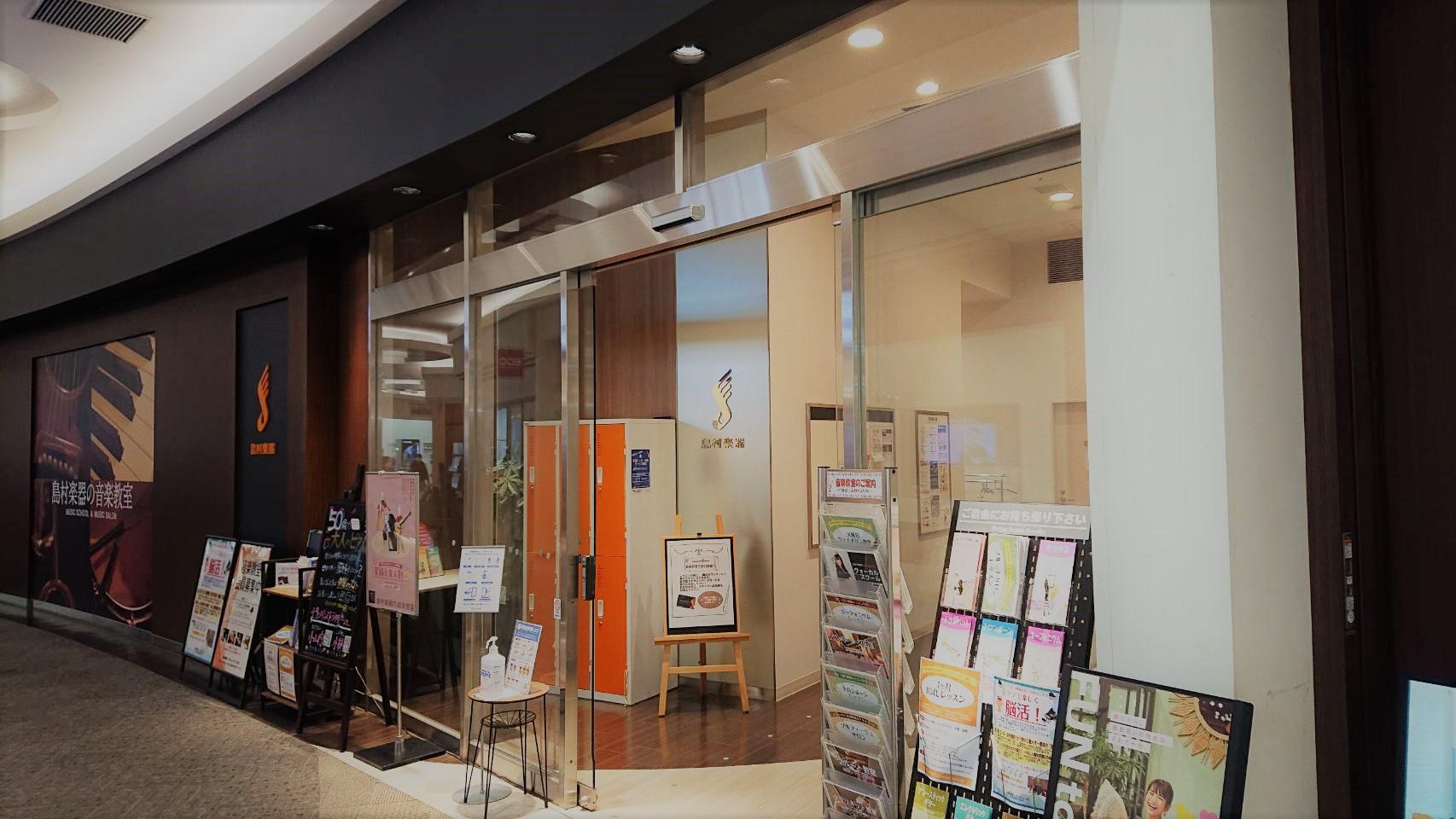 埼玉 越谷 レイクタウン 音楽教室